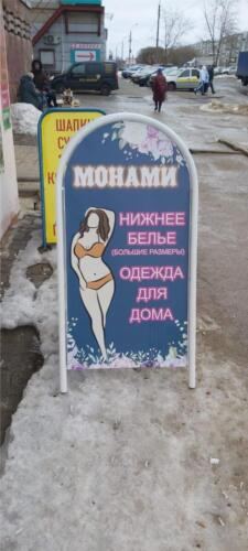 "для магазина ""Монами"""
