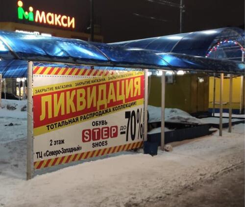 """Изготовление и монтаж двухстороннего баннера для магазина """"STEP"""""""