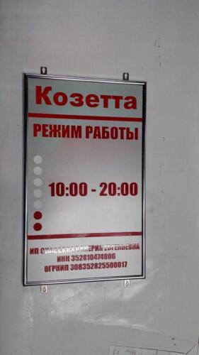 "режимник ""Козетта"""