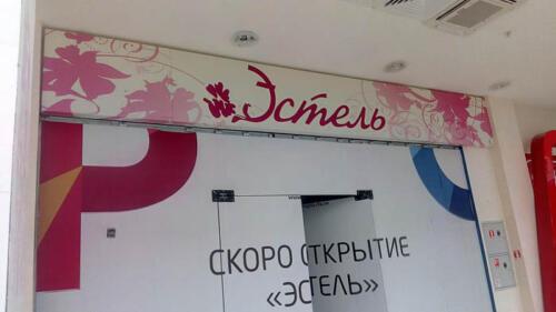 """магазин """"Эстель"""""""