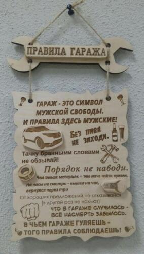 правила гаража (1)