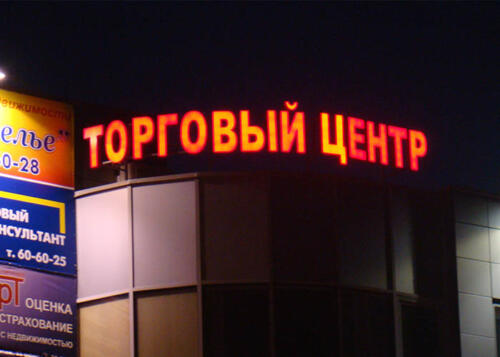 ТЦ, ночное время
