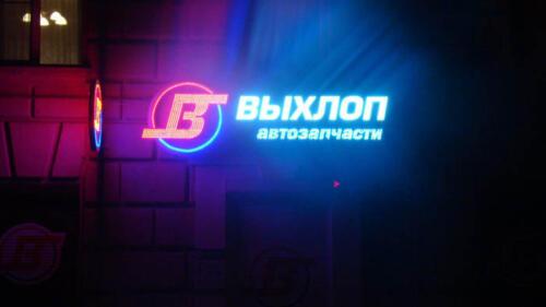 """автомагазин """"Выхлоп"""""""
