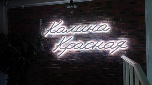 "ресторан ""Калина Красная"""